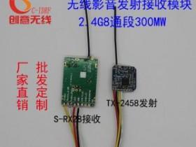 2.4G无线图传接收发射模组 音视频稳定传输画面清晰同步实时传输