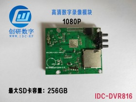 AHD高清录像机模块 DVR816