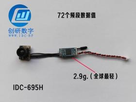5.8G一体图传低功率发射机IDC-695H