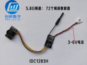 5.8G超高清无线图传发射机IDC1283H