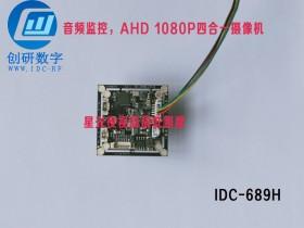 无线图传模拟高清摄像头IDC-689H 音频监控 AHD 1080P四合一摄像机