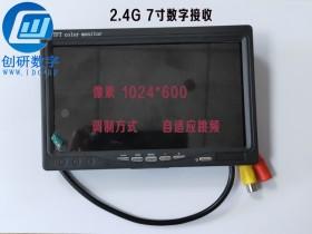 2.4g 7寸数字图传接收,无线数字图传接收器