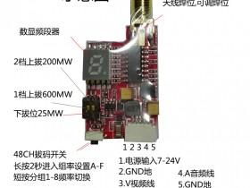 无人机FPV无线图传创意无线5.8G 600mw数显 48频道发射机 TS5823S