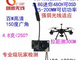 小四轴FPV摄像头一体机 迷你超轻高清广角竞技无人机比赛用新款