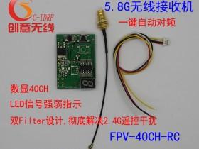 5.8G无人机航拍无线图传接收机 四轴飞行器FPV套装原创DIY模组