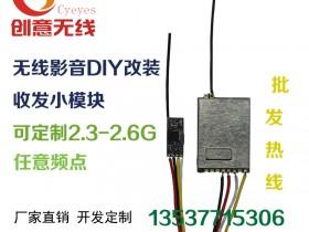 2.4G8通段MINI迷你100MW无线图传音视频接收发射模块创意无线原装