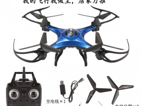 DIY小型无人机四轴飞行器 金属机身高端摇控 耐摔高大上店家推荐